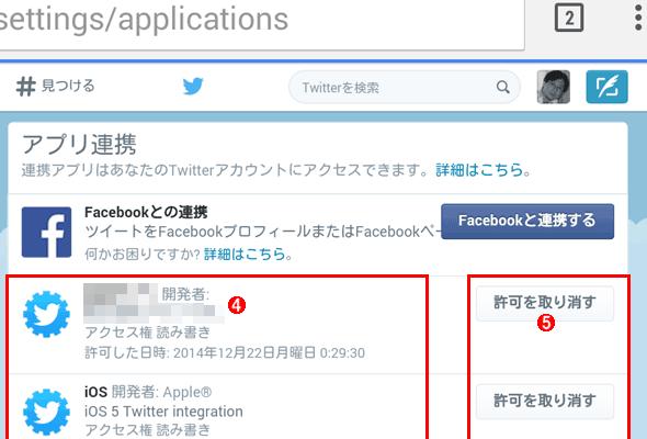 「スパム対策のために、Twitterのアプリ連携を確認・解除する」より