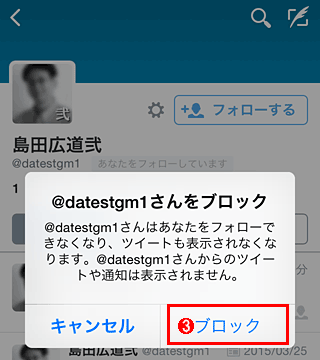 「iPhone/AndroidのTwitterアプリで特定アカウントをブロックする方法」より