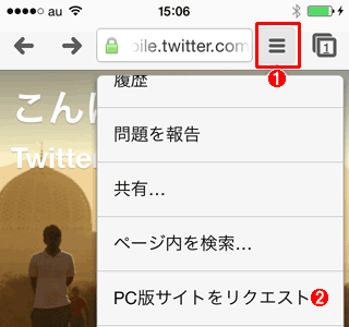 「iPhone/iPod touchでPC版Webページを表示する」より