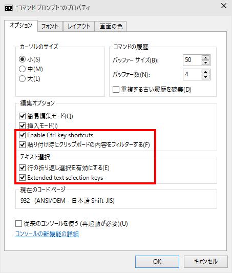 Windows 10ではコマンドプロンプトが使いやすくなる