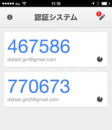 2段階認証用アプリ「Google Authenticator」