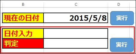 Excelにおける日付操作に役立つ5つの関数――isdate、datevalue、dateserial