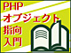 PHPにおけるクラスの書き方と呼び出し方——インスタンス、メソッド、プロパティ