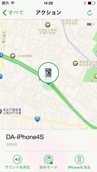 iPhone/iPad/iPod touchに備わっている現在位置を探す機能