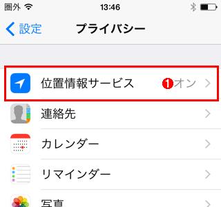 iPhoneの位置情報サービスをオンにする