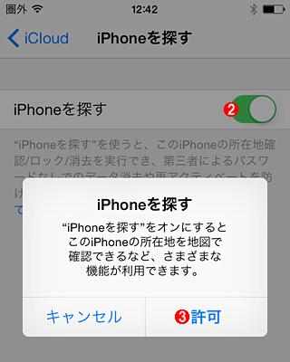 「iPhoneを探す」機能をオンにする(その2)