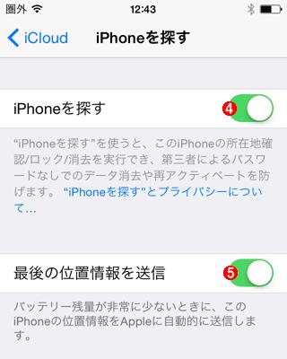 「iPhoneを探す」機能をオンにする(その3)
