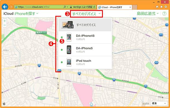 Webブラウザーを使ってiPhoneを探す(その3)