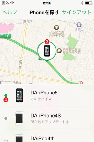 「iPhoneを探す」アプリを使ってiPhoneを探す(その3)