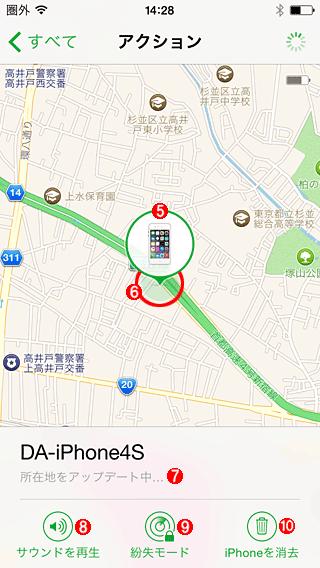 「iPhoneを探す」アプリを使ってiPhoneを探す(その4)