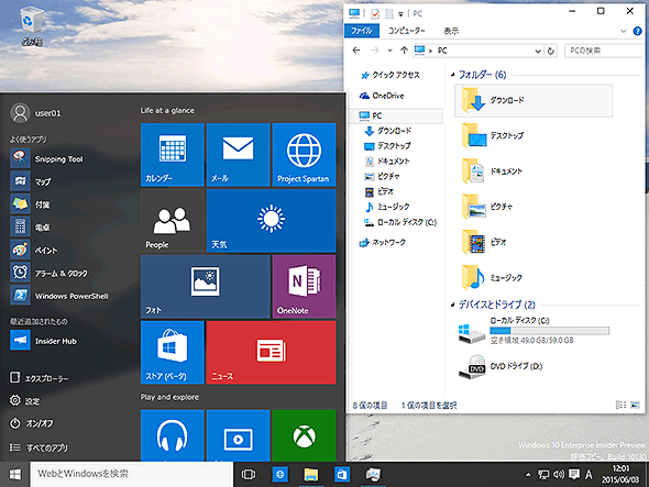 Windows 10 Insider Preview ビルド10130