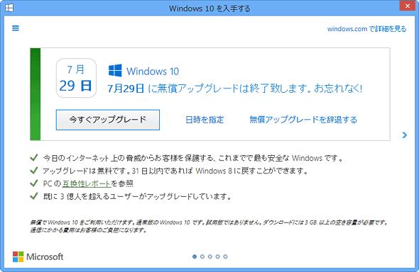 タスクトレイから起動された「Windows 10を入手する」アプリ