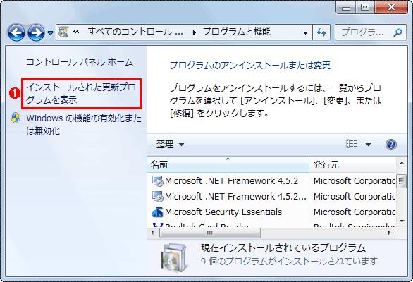 KB3035583の更新プログラムをアンインストールする(その1)