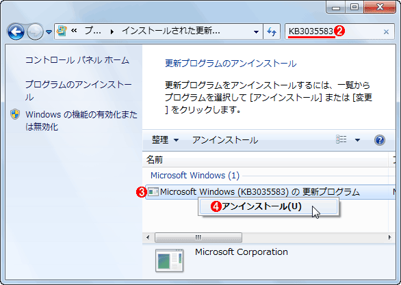 KB3035583の更新プログラムをアンインストールする(その2)