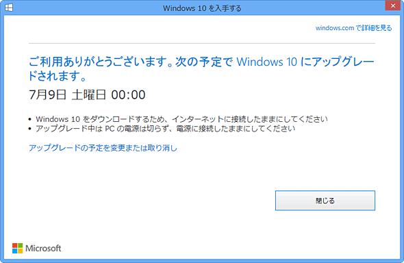 Windows 10へのアップグレード開始時刻がスケジューリングされた例