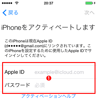 iPhoneの復元中にもApple IDのパスワード入力が求められる