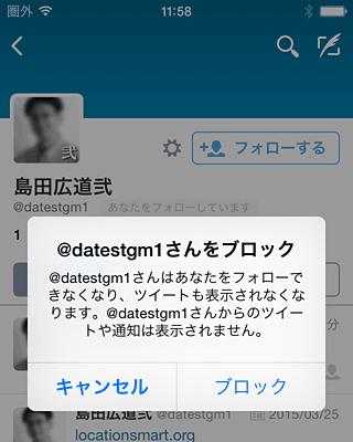 Twitterでは簡単にアカウントをブロックできる