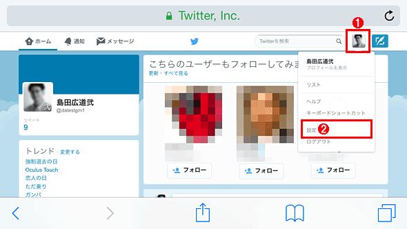 PC版Twitterページでブロック中のアカウント一覧を表示する(その1)
