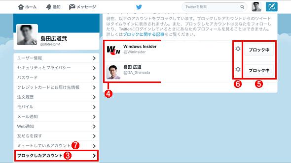 PC版Twitterページでブロック中のアカウント一覧を表示する(その2)