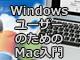 第6回 Windows PCとファイルを共有できるようにしよう