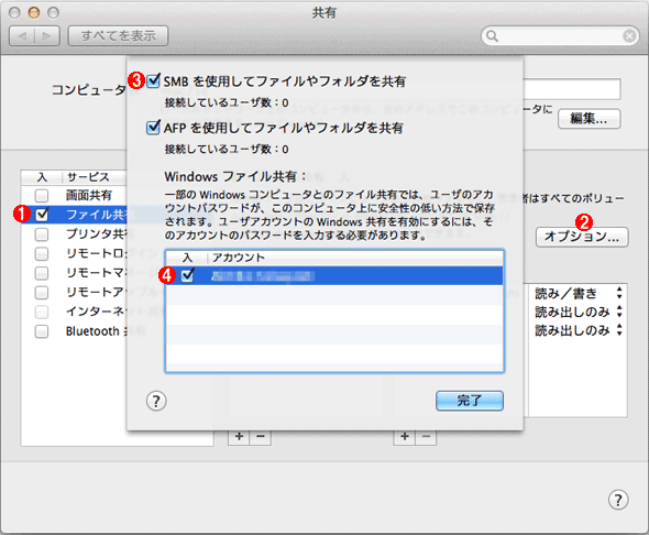「Windowsファイル共有」のアカウントを設定する