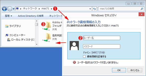 WindowsエクスプローラーでMacBook Airの共有フォルダーを開く
