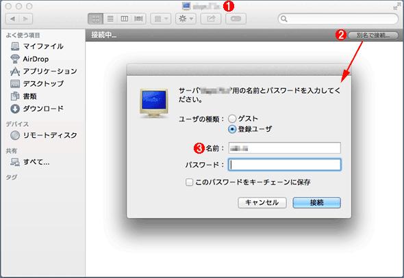 FinderでWindows PCの共有フォルダーを開く