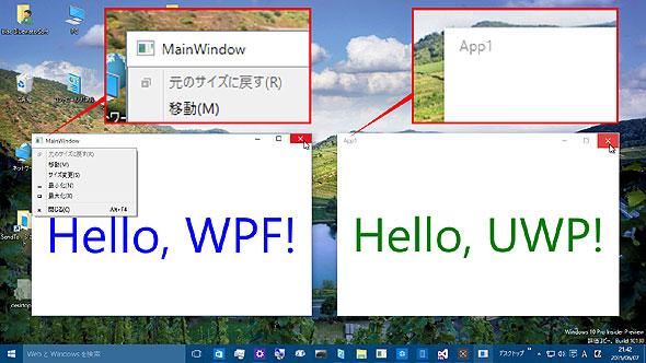 従来のデスクトップアプリとUWPアプリ