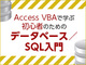 Access VBAでデータ入力フォームを作り、各コントロールを追加するためのデザインビューの使い方