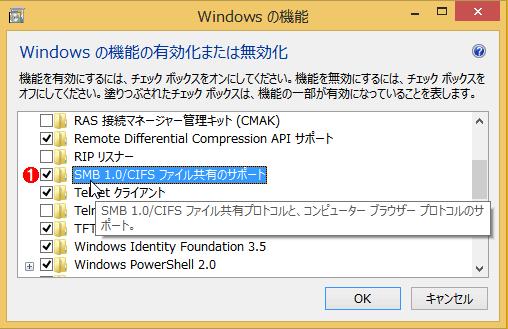 SMB 1.0/CIFS機能の削除