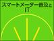 日本の電力システム改革を支えるオラクルの先進ITソリューション