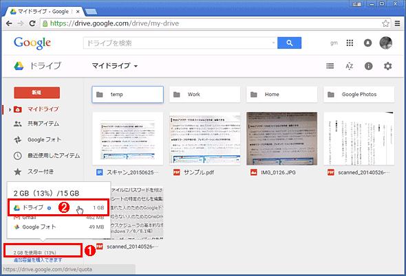 Googleドライブで容量を消費している大きなファイルを確認する(その1)