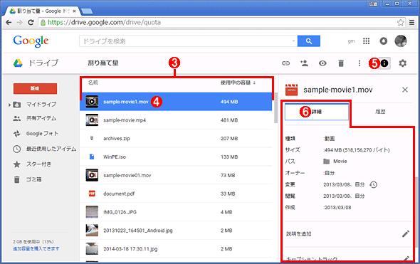 Googleドライブで容量を消費している大きなファイルを確認する(その2)