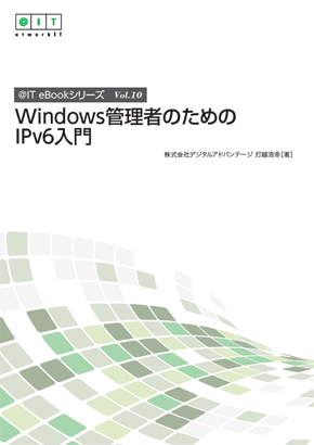 @IT eBookシリーズ Vol.10『Windows管理者のためのIPv6入門』(デジタルアドバンテージ 打越浩幸 著)