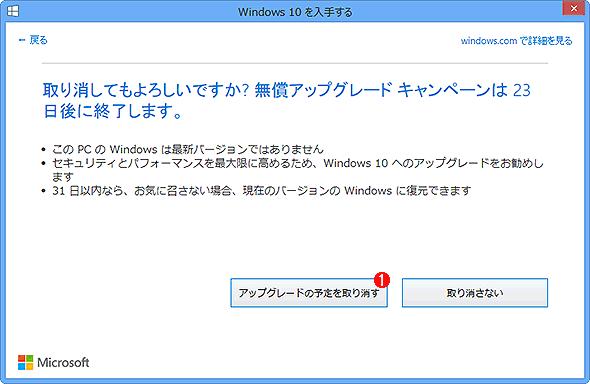 �mWindows 10���肷��n�A�v���́u�A�b�v�O���[�h�̓��I�����Ă��������v���