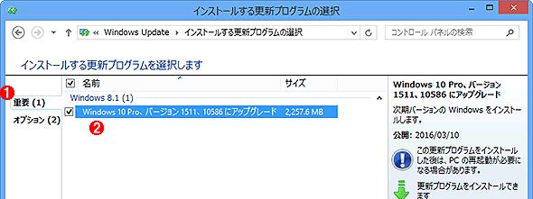 Windows Updateで配布されているWindows 10へのアップグレード