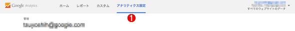 Googleアナリティクスの設定を行う