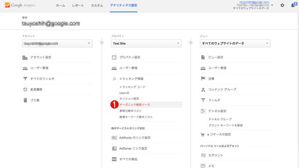 「オーガニック検索ソース」を設定する
