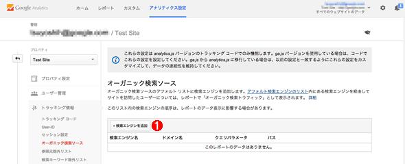 オーガニック検索ソース追加画面
