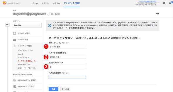 オーガニック検索ソースの設定画面