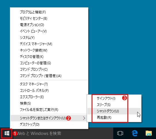 Windows 10でスタートボタンを右クリックしてシャットダウン/再起動/ログオフ(サインアウト)する