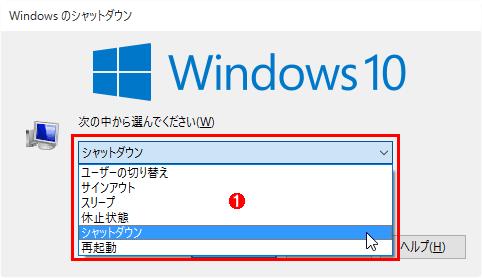 Windows 10で[Alt]+[F4]キーを押してシャットダウン/再起動/ログオフ(サインアウト)する