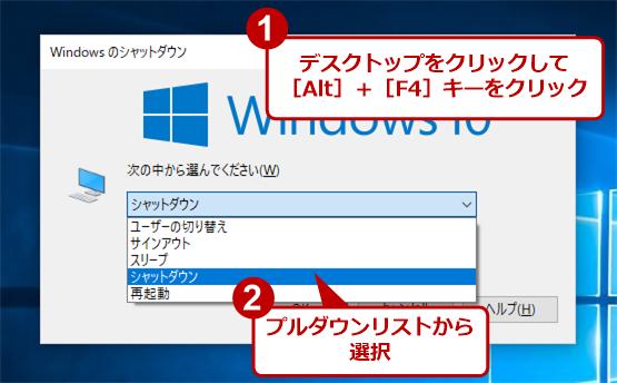 Windows 10で[Alt]+[F4]キーを押してシャットダウン/再起動/サインアウトする