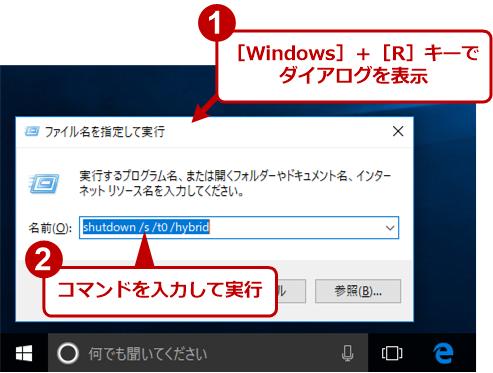 Windows 10でコマンドラインコマンドを実行してシャットダウン/再起動する