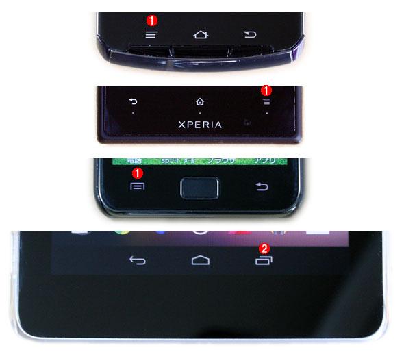 Android端末のディスプレーの下側に並ぶボタンの例