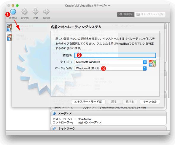 VirtualBoxマネージャーの「新規」画面