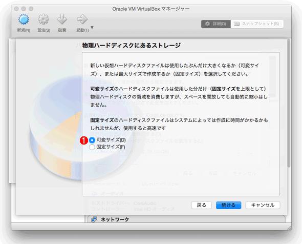 VirtualBoxマネージャーの[新規]ウィザードの「物理ハードディスクにあるストレージ」画面