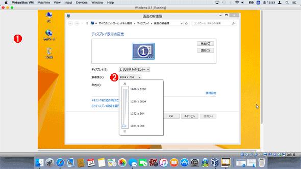 仮想マシン上のWindows 8.1実行画面(1)