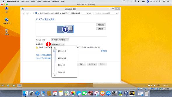仮想マシン上のWindows 8.1実行画面(2)
