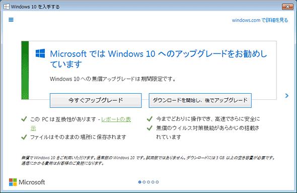 Windows 10へのアップグレード用アプリ「Windows 10を入手する」